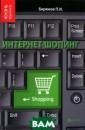 Интернет-шопинг  П. И. Бирюков  В книге подробн о, со всех стор он освещен вопр ос онлайн-торго вли. На ее стра ницах рассказан о о том, какие  товары можно пр