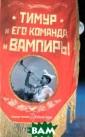 Тимур и его ком анда и вампиры  Татьяна Королев а ...Летом 1939  года над совет ской страной ещ е простиралось  мирное небо, но  авангард зла у же вступил на т