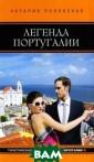 Легенда Португа лии Полянская Н . Легенда Порту галии<b>ISBN:97 8-5-699-56793-5  </b>