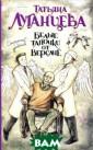 Белые тапочки о т Версаче Татья на Луганцева Ка тя Лаврентьева  родилась под не счастливой звез дой - ее родите ли погибли, в п ятнадцать лет о на подверглась