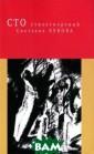 Сто стихотворен ий Светлана Кек ова Светлана Ке кова - автор мн огих сборников  стихотворений,  лауреат несколь ких литературны х премий, ее ст ихи переведены