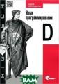 Язык программир ования D Андрей  Александреску  D - это язык пр ограммирования,  цель которого  - помочь програ ммистам справит ься с непростым и современными