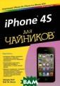 iPhone 4S для ч айников Эдвард  Бейг, Боб Ле-Ви тус Среди множе ства смартфонов  и прочих мобил ьных устройств  iPhone 4S выдел яется уникальны м набором функц