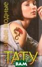 Самые модные та ту В. В. Брыкал ина, Н. А. Прях ина Эта книга п оможет вам прав ильно выбрать р исунок для тату ировки. Вы узна ете об истории  татуировки, о т