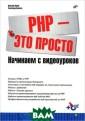 PHP — это прост о. Начинаем с в идеоуроков (+ C D-ROM) Дмитрий  Ляпин, Александ р Никитин Для б ыстрого освоени я PHP `с нуля`  выполните следу ющее: -вначале