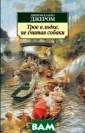 Трое в лодке, н е считая собаки  Джером Клапка  Джером Английск ий юмор для рус ского читателя  неразрывно связ ан с именем зам ечательного пис ателя, покоривш