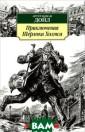 Приключения Шер лока Холмса Арт ур Конан Дойл В  1902 году Арту ру Конан Дойлу  было присвоено  рыцарское звани е и титул `сэр` . Однако попроб уйте доказать м