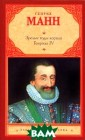 Зрелые годы кор оля Генриха IV  Генрих Манн Ром ан об одной из  интереснейших э пох мировой ист ории - XVI веке , времени, когд а Европа стреми тельно переходи