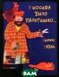 У Иосифа было п альтишко... Сим мс Табак Вашему  вниманию предл агается издание  `У Иосифа было  пальтишко...`. ISBN:978-5-7516 -0997-9