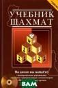 Учебник шахмат  (+ CD-ROM) Н. М . Калиниченко Ш ахматы - одна и з самых распрос траненных игр в  мире, причем и х популярность  постоянно расте т. И не важно,