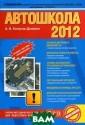 Автошкола 2012  А. И. Копусов-Д олинин `Автошко ла` - современн ое и высокоэффе ктивное пособие  как для будущи х, так и для на стоящих водител ей. Чем это под