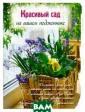 Красивый сад на  вашем подоконн ике Е. А. Волко ва, Ю. А. Фомин а Подарить наше му дому уют и г армонию помогут  живые растения . Они не только  способны подар