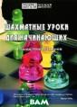 Шахматные уроки  для начинающих  Рашид Нежметди нов Книга-учебн ик написана зам ечательным шахм атистом, пятикр атным чемпионом  Российской Фед ерации, заслуже