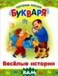 Веселые истории  В. Голявкин, М . Зощенко Наша  серия помогает  детям учиться ч итать самостоят ельно благодаря : крупному шриф ту, ярким рисун кам, дополняющи