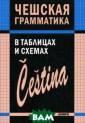 Чешская граммат ика в таблицах  и схемах Князьк ова В.С. Чешска я грамматика в  таблицах и схем ахISBN:978-5-99 25-0733-1