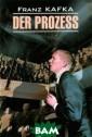 Процесс ( кн.д/ чтения на нем.я з.,неадапт.) Ка фка Ф. Процесс  ( кн.д/чтения н а нем.яз.,неада пт.)ISBN:978-5- 9925-0671-6