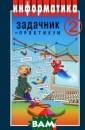 Информатика. За дачник-практику м (8-11 классы)  т.2 Семакин И. Г., Хеннер Е.К.  Информатика. З адачник-практик ум (8-11 классы ) т.2ISBN:978-5 -94774-974-8
