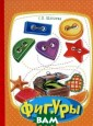 Карт(бол)Шалаев а Фигуры Шалаев а Г.П. Карт(бол )Шалаева Фигуры <b>ISBN:978-5-2 71-38760-9 </b>