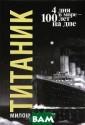 Титаник. 4 дня  в море - 100 ле т на дне Милош  Губачек В ночь  с 14 на 15 апре ля 1912 года ги гантское судно  `Титаник` увлек ло в ледяную бе здну 1500 челов