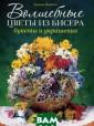 Волшебные цветы  из бисера. Бук еты и украшения  Сьюзан МакНил  Эта книга подар ит вам прекрасн ую возможность  применить навык и работы с бисе ром и создать з