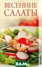 Весенние салаты  И. Н. Трущ Вес ной организм ос обенно нуждаетс я в витаминах!  Поэтому мы пред лагаем вам клас сические и изыс канные рецепты  полезных и вкус