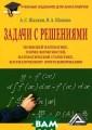 Задачи с решени ями по высшей м атематике, теор ии вероятностей , математическо й статистике, м атематическому  программировани ю А. С. Шапкин,  В. А. Шапкин М