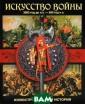 Искусство войны . 3000 год до н .э. - 500 год н .э. Иллюстриров анная история М артин Дж. Догер ти Книга посвящ ена тем армиям  древности, кото рые вели боевые