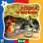 Кошка и котенок  Елена Гатальск ая Вашему внима нию предлагаетс я красочно иллю стрированная кн ига `Кошка и ко тенок`.ISBN:978 -5-86775-944-5