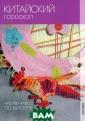 Китайский горос коп Е. В. Кузьм ина В последнее  время бисеропл етение стало по пулярным видом  рукоделия. Мног ообразие форм,  расцветок и мат ериалов, из кот