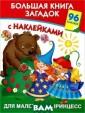 Большая книга з агадок с наклей ками для малень ких принцесс В.  Г. Дмитриева З агадки развиваю т образное и ло гическое мышлен ие, воображение , память и речь