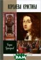 Королева Кристи на Борис Григор ьев Королева Кр истина (1626-16 89), удивительн ая во многих от ношениях женщин а, достойна при стального внима ния не только и