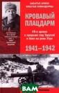 �������� ������ ��. 49-� �����  � ������� ��� � ������ � ���� � � ���� ����. 19 41-1942 ������  ��������� �����  ��������������  ����� ��������  � ��������, ��