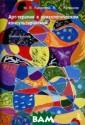 Арт-терапия в п сихологическом  консультировани и М. В. Киселев а, В. А. Кулган ов Учебное посо бие включает ос новные понятия  теории и практи ки арт-терапии