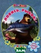 Маша и Медведь.  Ловись, рыбка!  Нина Иманова К расочное издани е для детей дош кольного возрас та с увлекатель ными заданиями  и головоломками  и героями люби