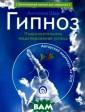 Гипноз. Подсозн ательное модели рование успеха  (+ DVD-ROM) Анг елина Шам Предс тавление о гипн озе как о мисти ческих манипуля циях психотерап евта или иллюзи