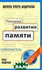 Техника развити я памяти (+ DVD -ROM) Олег Андр еев Эта програм ма уникальна и  не имеет других  аналогов в оте чественном и за рубежной практи ке. Многие упра
