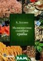 Малоизвестные с ъедобные грибы.  Булгаков К.Г.  Булгаков К.Г. М алоизвестные съ едобные грибы.  Булгаков К.Г.<b >ISBN:978-5-948 36-311-0 </b>