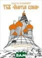 ТСЖ `Золотые ку пола` Ната Хамм ер ISBN:978-5-9 691-0781-6