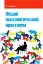Общий психологи ческий практику м В. А. Сонин О бщий психологич еский практикум  отвечает сегод няшним подходам  и конструктивн ым решениям в п реподавании пси