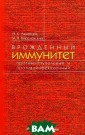 Врожденный имму нитет противооп ухолевый и прот ивоинфекционный  Н. К. Ахматова , М. В. Киселев ский В книге об общены современ ные данные лите ратуры, а также