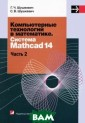 Компьютерные те хнологии в мате матике. Система  Mathcad 14. В  2 частях. Часть  2 Г. Ч. Шушкев ич, С. В. Шушке вич Книга являе тся второй част ью пособия, пос