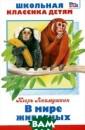 В мире животных  Игорь Акимушки н Вашему вниман ию предлагается  книга Игоря Ак имушкина `В мир е животных`.ISB N:978-5-9951-15 17-5