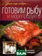 Готовим рыбу и  морепродукты ко ллектив Готовим  рыбу и морепро дуктыISBN:978-5 -373-04584-1