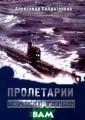 Пролетарии морс ких глубин Алек сандр Солдатенк ов Эта книга во звращает читате ля во времена р асцвета дизельн ого подводного  флота, когда по дводные лодки 4