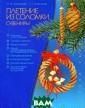 Плетение из сол омки. Сувениры  Н. М. Кузнецова , Т. Г. Розинск ая Искусство пл етения из солом ки - древнейшее  среди ремесел.  В этой книге о писано, как сво
