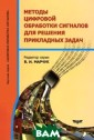 Комплексная хро номагнитотерапи я: методы и сре дства диагности ки и контроля Б орисов А.Г., Гу ржин С.Г. -ISBN :978-5-88070-30 3-6