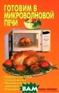 Готовим в микро волновой печи Л . Калугина 320  стрЭта книга -  о микроволновых  печах и посуде  для них; об ос обенностях микр оволновой кулин арии. Даются ре
