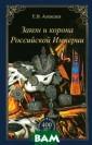 Закон и корона  Российской Импе рии Алексеев Е. В. Закон и коро на Российской И мперииISBN:978- 5-9533-6202-3