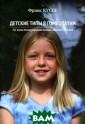 Детские типы в  гомеопатии. 56  конституциональ ных типов детей  Франс Куссе Эт а работа голлан дского гомеопат а д-ра Франса К уссе посвящена  типологии 56 кл