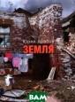 Земля Юрий Араб ов Земля (сборн ик стихов)ISBN: 978-5-904155-22 -3